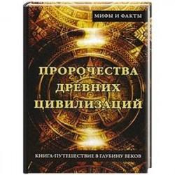 Пророчества древних цивилизаций. Книга-путешествие в глубину веков