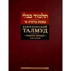 Вавилонский Талмуд. Трактат Брахот. Том 1
