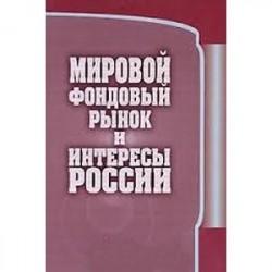 Мировой фондовый рынок и интересы России