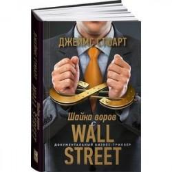 Шайка воров с Уолл-стрит