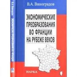 Экономические преобразования во Франции на рубеже веков. Четыре волны приватизации