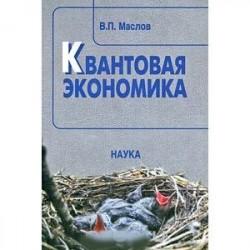 Квантовая экономика. 2-е издание
