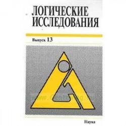 Логические исследования. Выпуск 13