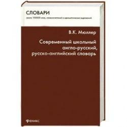 Современный школьный англо-русский, русско-английский словарь