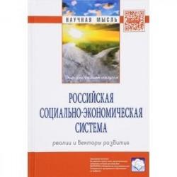 Российская социально-экономическая Система: реалии и векторы развития: Монография