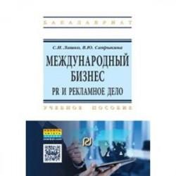 Международный бизнес: PR и рекламное дело. Учебное пособие. Гриф МО РФ