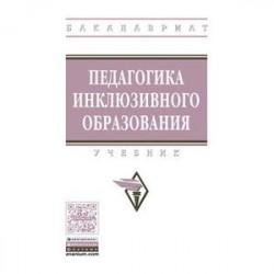 Педагогика инклюзивного образования: Учебник