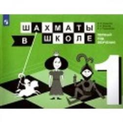 Шахматы в школе. 1-ый год обучения. Учебное пособие для общеобразовательных организаций