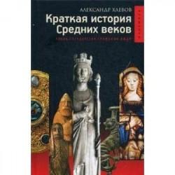 Краткая история Средних веков. Эпоха, государства, сражения, люди