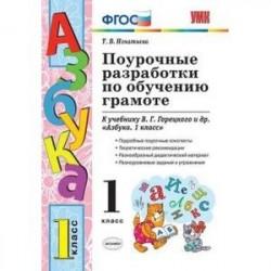 Поурочные разработки по обучению грамоте. 1 класс. К учебнику В.Г. Горецкого 'Азбука'