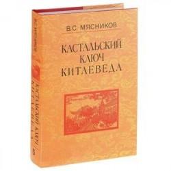 Кастальский ключ китаеведа. Сочинения в 7-ми томах. Том 5. Хороший сосед приятнее почестей всяких