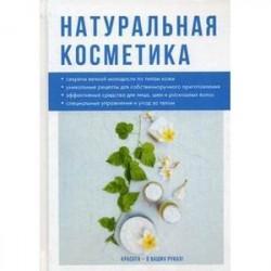 Натуральная косметика. Ольшанская И.В.