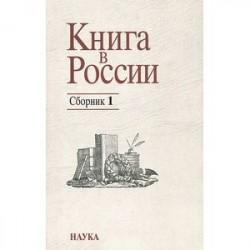 Книга в России. Сборник 1