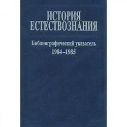История естествознания. Библиографический указатель. 1984-1985. Часть 2