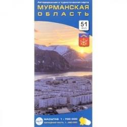 Мурманская область. Автодорожная и туристическая карта
