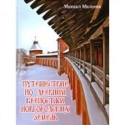 Путешествие по древним крепостям новгородских земель или о том, как на Руси города строили