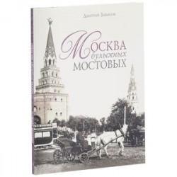 Москва в булыжных мостовых