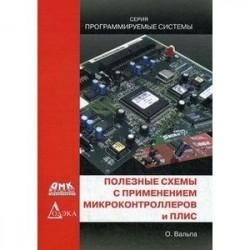 Полезные схемы с применением микроконтрол. ПЛИС