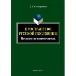 Пространство русской пословицы. Постоянство и изменчивость