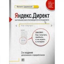 Яндекс.Директ. Как получать прибыль, а не играть в лотерею. Руководство