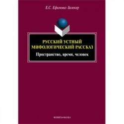 Русский устный мифологический рассказ. Пространство, время, человек