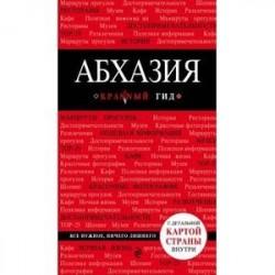 Красный гид. Абхазия. Путеводитель с картой