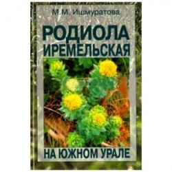 Родиола иремельская на Южном Урале