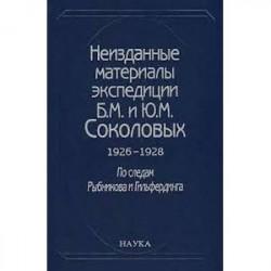 Неизданные материалы экспедиции Б. М. и Ю. М. Соколовых. Том 1