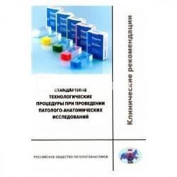 Стандартные технологические процедуры при проведении патолого-анатомических исследований