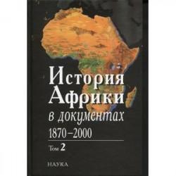 История Африки в документах, 1870-2000. В 3 томах. Том 2. 1919-1960