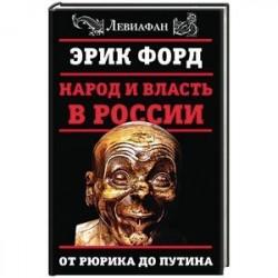 Народ и власть в России. От Рюрика до Путина