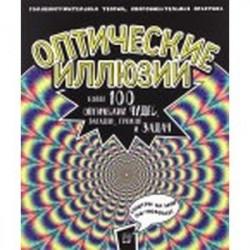 Оптические иллюзии. Более 100 оптических чудес