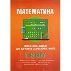 Математика.4 класс.Комплексное пособие для усвоения и закрепления знаний
