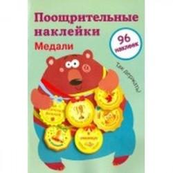 Поощрительные наклейки для школы 'Медали'. Выпуск 1