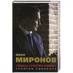 Свобода строгого режима. Записки адвоката