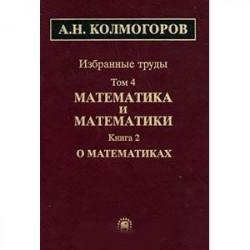 Избранные труды в 6 томах. Том 4. Математика и математики. В 2 книгах. Книга 2. О математиках