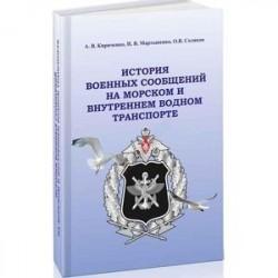 История военных сообщений на морском и внутреннем водном транспорте