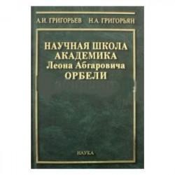 Научная школа академика Л.А. Орбели