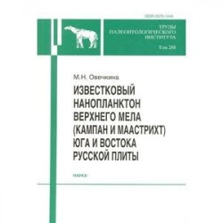 Известковый нанопланктон верхнего мела (кампан и маастрихт) юга и востока Русской плиты