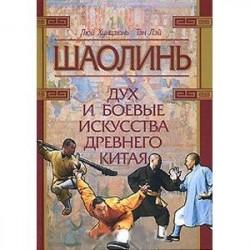 Шаолинь: дух и боевые искусства Древнего Китая (+CD)