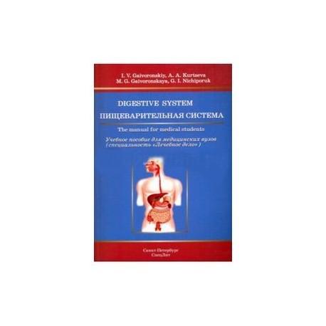 Пищеварительная система. Учебное пособие для медицинских вузов на английском языке