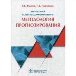 Философия развития здравоохранения: методология прогнозирования