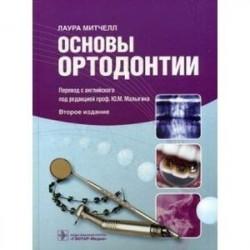 Основы ортодонтии. 2-е издание