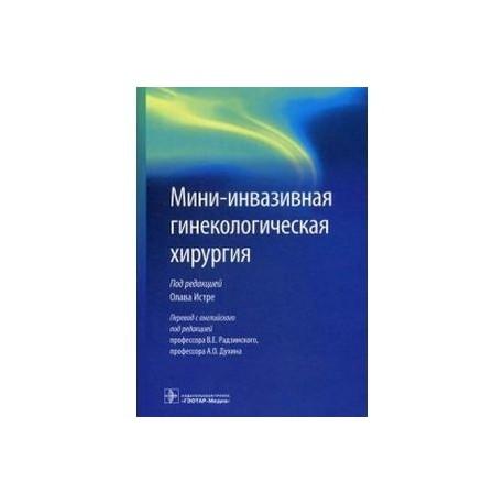 Мини-инвазивная гинекологическая хирурги