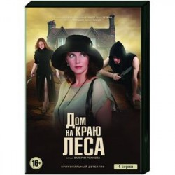 Дом на краю леса. (4 серии). DVD