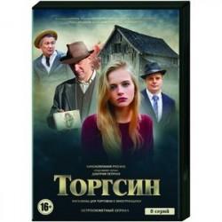Торгсин. (8 серий). DVD