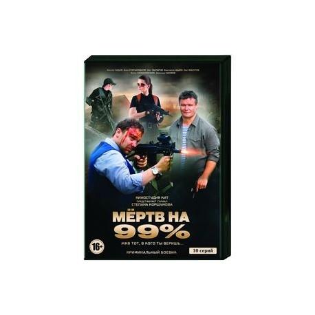 Мертв на 99%. (10 серий). DVD