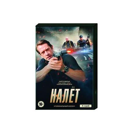 Налет. (8 серий). DVD