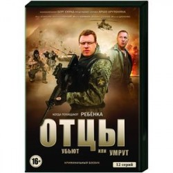 Отцы. (12 серий). DVD