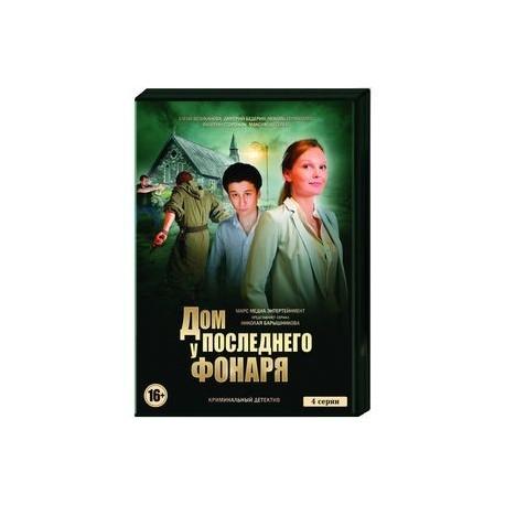 Дом у последнего фонаря. (4 серии). DVD